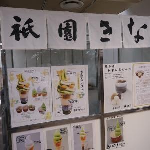 新宿三丁目「祇園・きなな」きななパフェ