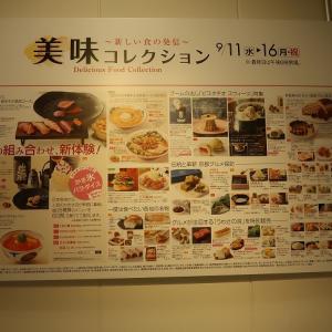 新宿「ラーメン星印×拉麺大公」生姜味噌中華そば