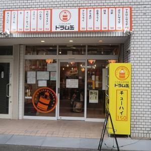 大塚「ドラム缶」ポテトサラダ