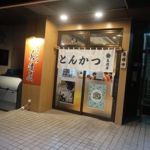 大塚「とんかつ・美濃屋」一口かつ(ヒレ)
