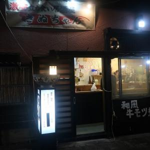 要町「激安立ち食い居酒屋・きぬちゃん」おつまみ筋子