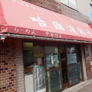 堀切菖蒲園「哈爾濱|ハルビン餃子」味付き軟骨