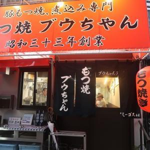 金町「もつ焼・ブウちゃん」大ガリ
