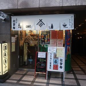 祇園四条「スタンドミサキ」ミサキの宝石箱