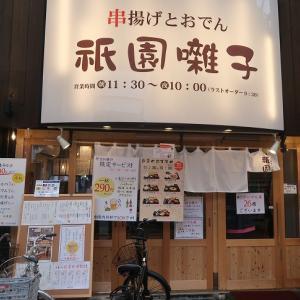 千林「京の串揚げ・祇園囃子」牛すじ煮込み(小盛)