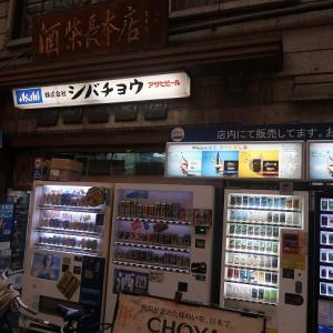 大阪難波・近鉄日本橋「シバチョウ・酒柴長本店」チーズ入りちくわ