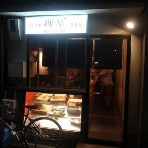 武蔵小山「うなぎ串梅星」くりから