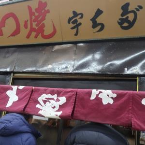 京成立石「もつ焼宇ち多゛|うちだ」ナンコツ
