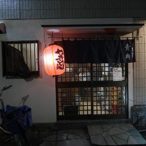 富士見台「青角」紅しょうが肉巻き