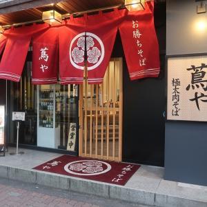 上野御徒町「お勝ちそば蔦や」そばぬき(麺ぬき)