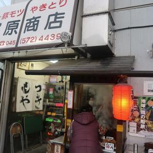尻手「尾原商店」シロ、レバー