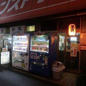 尻手「新川屋酒店」きゅうりぬか漬
