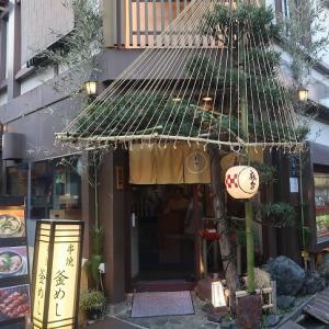 浅草「釜飯と串焼き・麻鳥」ねぎま