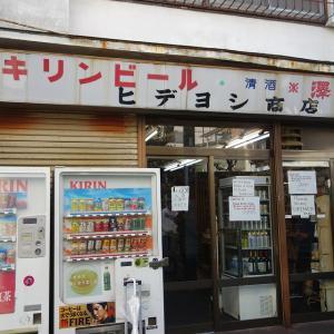 汐入「ヒデヨシ商店」のどぐろ入り天