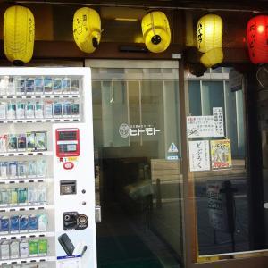 横須賀中央「酒のデパート・ヒトモト」もつ煮込み