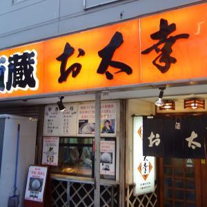 横須賀中央「お太幸」カンパチ刺身