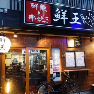 上板橋「鮮魚と串焼き・鮮王」刺身3点盛