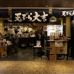 大阪・東梅田「天ぷら大吉・ホワイティうめだ店」白えびと三ツ葉かきあげ