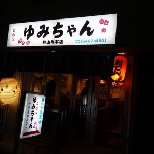 代々木公園「立飲み・ゆみちゃん・神山町本店」燻製3種盛り