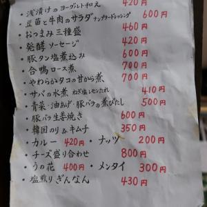 京成立石「ブンカ堂」おつまみ3種盛