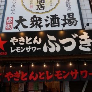 赤羽「文月商店|ふづきしょうてん」豚バラ