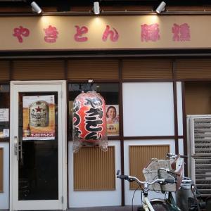 京成立石「やきとん豚燻」手羽の唐揚げ・名古屋風