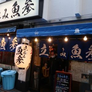 横浜「魚参|うおさん」活ホッキ貝
