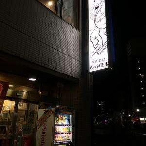 横浜「キンパイ酒店」塩豆