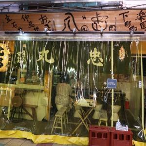 京成立石「おでんの丸忠」シューマイ巻