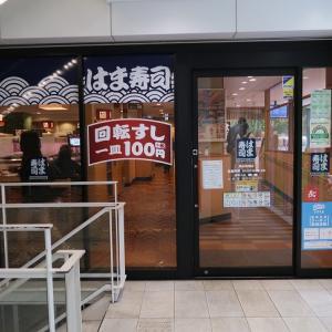 高田馬場「はま寿司」びんちょうまぐろ大とろ