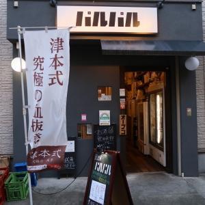 大山「パルパル」刺身盛合せ・スペシャル