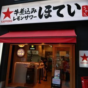 渋谷「ほていちゃん」豚ロースの冷しゃぶもやし