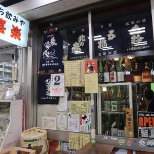 新橋「喜楽」青森生サバくん製刺
