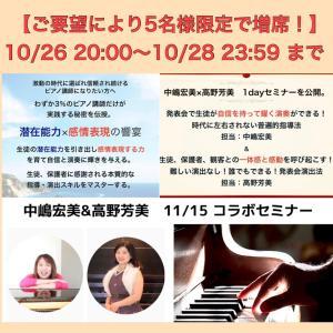 【5名様限定!】10/26 20:00〜  ご要望ににお応えし増席します!