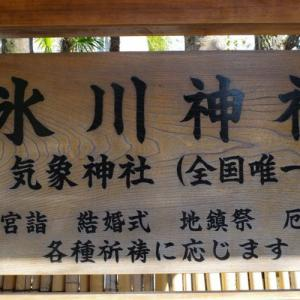 【高円寺】氷川神社 天気の神様が眠る日本唯一の気象神社