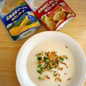 冷たいスープが美味しい季節^ ^