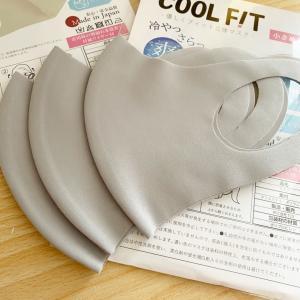 日本製の冷感マスクがとても良かった!