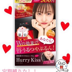 人気商品!13,200円→980円で試せる♪一分でぷるぷる♥