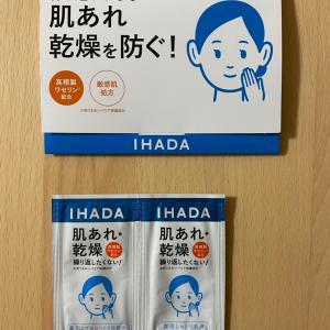 イハダ薬用 しっとり化粧水と乳液
