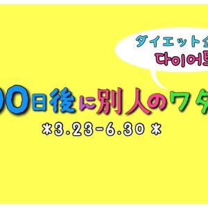 【MINAMI 일본인】100日後に別人のワタシ