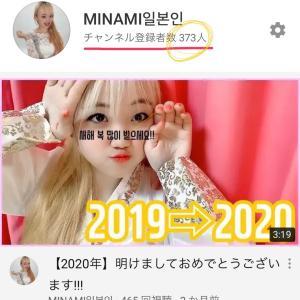 【MINAMI 일본인】YouTube登録者