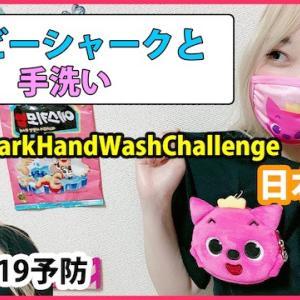 【MINAMI일본인】ベイビーシャーク手洗いチャレンジ