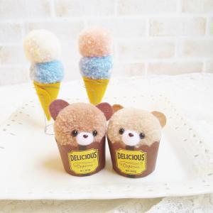 【毛糸のポンポン】くまのカップケーキとアイスクリーム