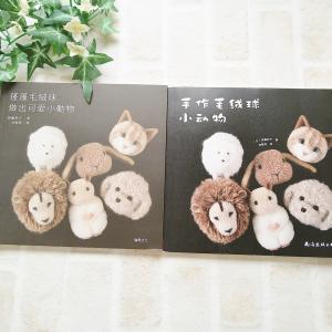 ぽんぽんでつくるどうぶつとモチーフの中国語版が届きました