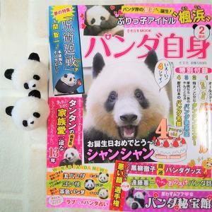 5月25日発売!パンダづくしの「パンダ自身 2頭め」