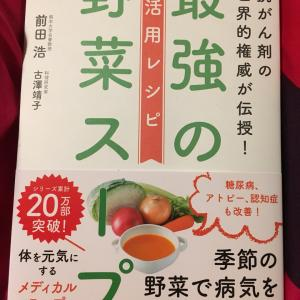 メディカル スープ