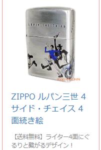 NEW ルパン ZIPPO 販売中です
