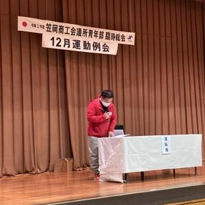 12月運動例会・臨時総会②