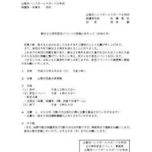 創立20周年記念のお知らせ