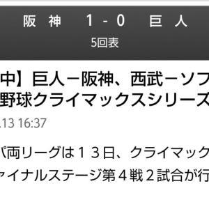 ☆プロ野球クライマックスシリーズ☆